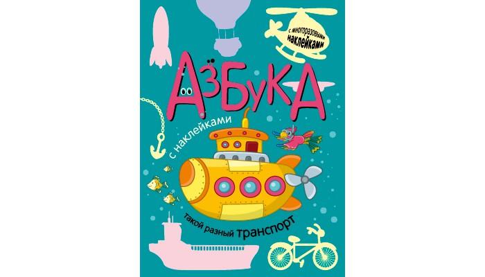 Книжки с наклейками Мозаика-Синтез Азбука с наклейками Такой разный транспорт