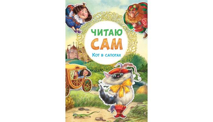 Купить Мозаика-Синтез Книжка Читаю сам Кот в сапогах в интернет магазине. Цены, фото, описания, характеристики, отзывы, обзоры
