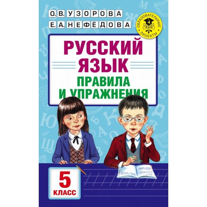 Обучающие книги Издательство АСТ Книга Русский язык. Правила и упражнения. 5 класс