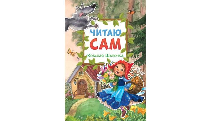Художественные книги Мозаика-Синтез Книжка Читаю сам Красная шапочка мозаика elada mosaic a917 327x327x4мм красная