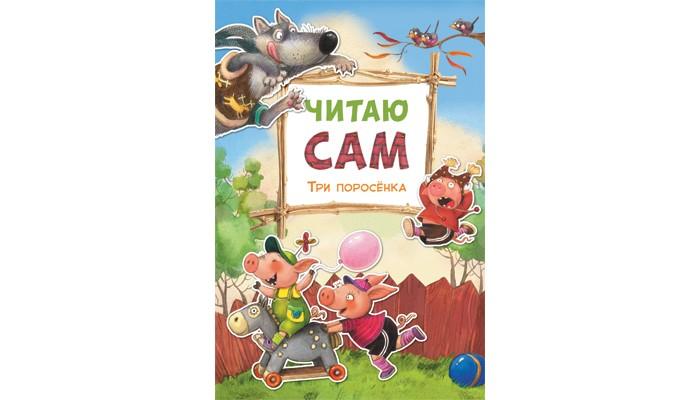 Художественные книги Мозаика-Синтез Книжка Читаю сам Три поросенка детские наклейки мозаика синтез кружочки наклей правильно