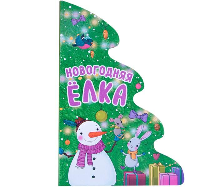 Книжки-картонки Мозаика-Синтез Книжка Новогодняя елка детские наклейки мозаика синтез кружочки наклей правильно