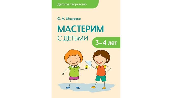 купить Развивающие книжки Мозаика-Синтез Книжка Детское творчество Мастерим с детьми 3-4 лет недорого