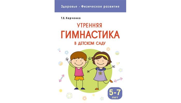 Развивающие книжки Мозаика-Синтез Книжка Здоровье Физическое развитие Утренняя гимнастика в детском саду