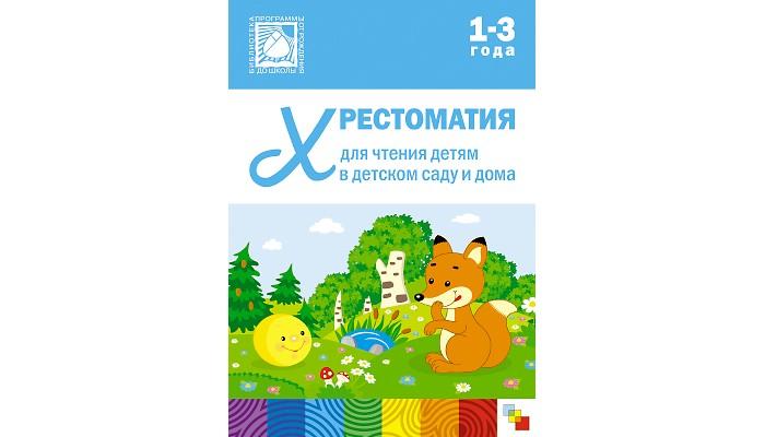 Развивающие книжки Мозаика-Синтез Хрестоматия для чтения детям в детском саду и дома консультирование родителей в детском саду возрастные особенности детей