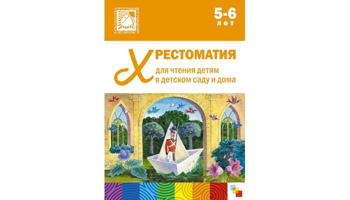 Мозаика-Синтез Хрестоматия для чтения детям в детском саду и дома