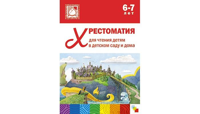Обучающие книги Мозаика-Синтез Хрестоматия для чтения детям в детском саду и дома 6-7 лет консультирование родителей в детском саду возрастные особенности детей