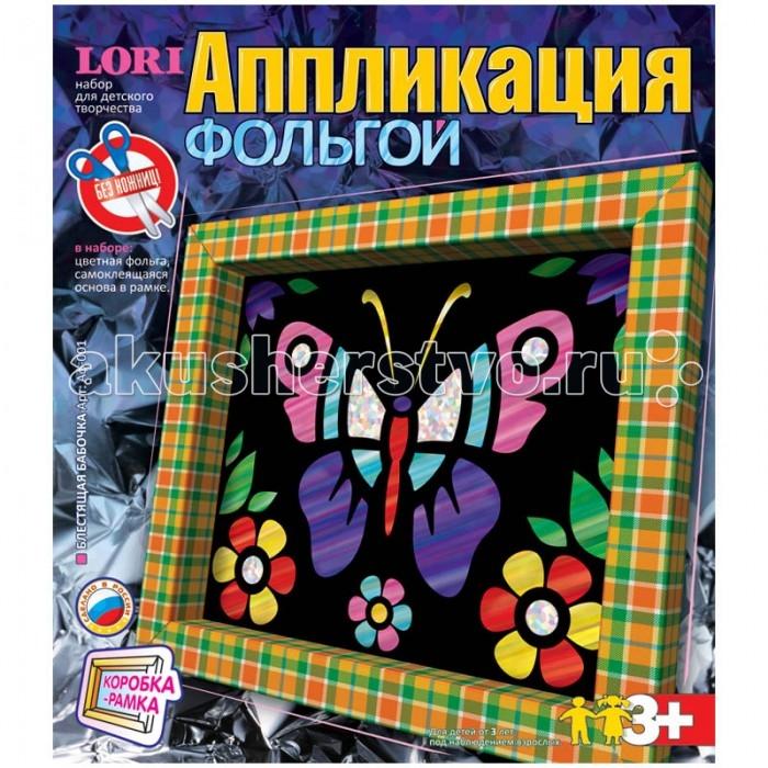 Наборы для творчества Lori Аппликация фольгой Блестящая бабочка всё для лепки lori пластилин классика 16 цветов