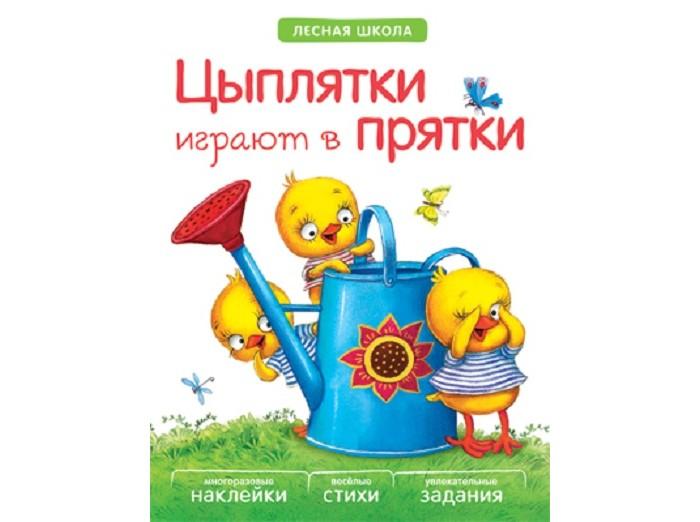 Книжки с наклейками Мозаика-Синтез Лесная школа. Цыплятки играют в прятки книжки с наклейками мозаика синтез лесная школа крот изучает счет