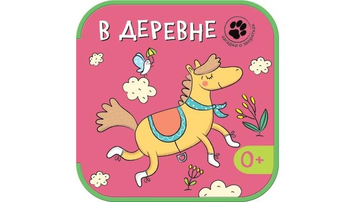 Книжки-картонки Мозаика-Синтез Загадки о зверятках. В деревне детские наклейки мозаика синтез кружочки наклей правильно