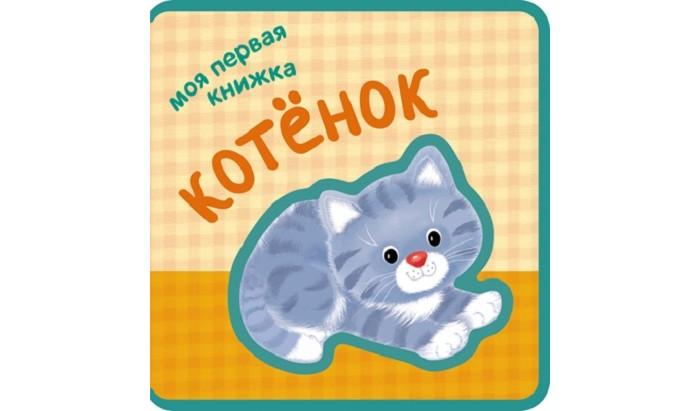 Книжки-картонки Мозаика-Синтез Моя первая книжка. Котенок книжки картонки мозаика синтез книжки малышки котенок