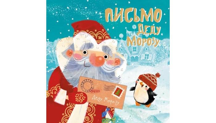 Художественные книги Мозаика-Синтез Письмо Деду Морозу гражданцева о снится дедушке морозу