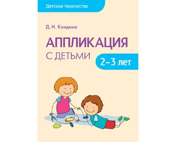 Книги для родителей Мозаика-Синтез Детское творчество. Аппликация с детьми 2-3 лет детские наклейки мозаика синтез кружочки наклей правильно