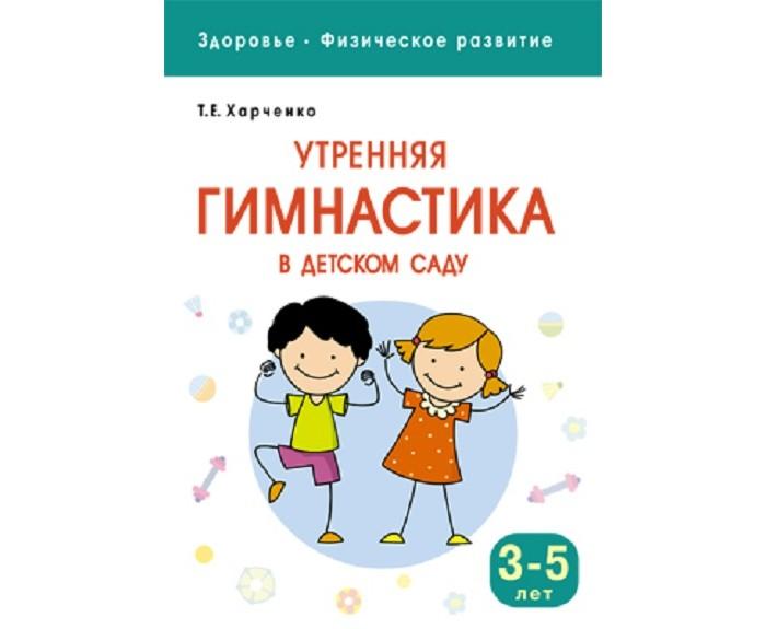 Книги для родителей Мозаика-Синтез Здоровье. Физическое развитие. Утренняя гимнастика в детском саду. 3-5 лет