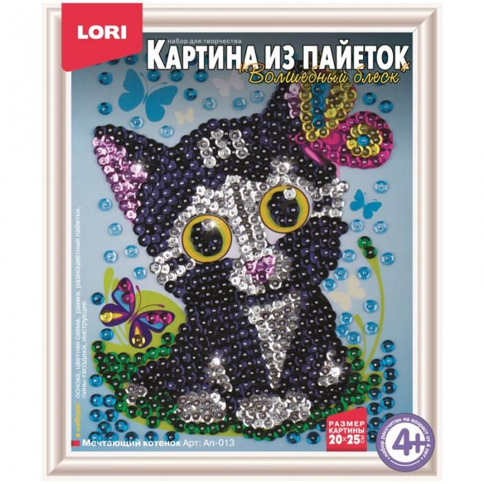 Картины своими руками Lori Аппликация-картина из пайеток Мечтающий котенок картины своими руками lori аппликация картина из пайеток маленькая фея