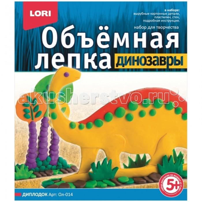 Всё для лепки Lori Объемная лепка из пластилина Динозавры - Диплодок секреты пластилина динозавры