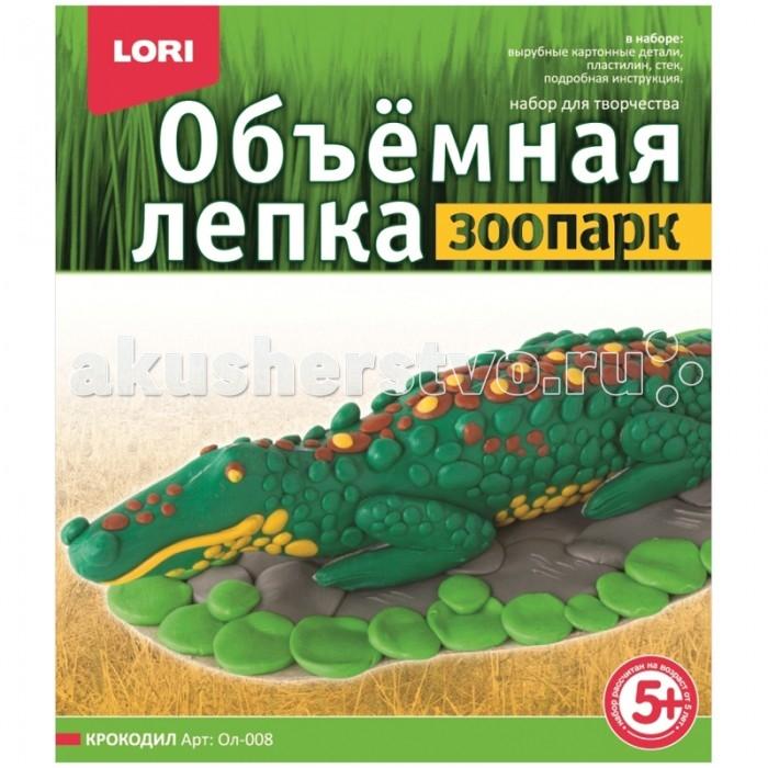Всё для лепки Lori Объемная лепка из пластилина Зоопарк - Крокодил всё для лепки lori объемная лепка из пластилина китеж град церковь и колокольня