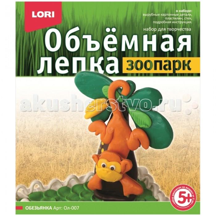 Всё для лепки Lori Объемная лепка из пластилина Зоопарк - Обезьяна всё для лепки lori набор для рисования пластилином пирамидка объёмная картина