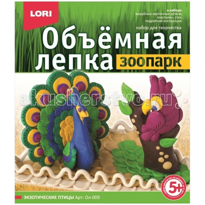 Всё для лепки Lori Объемная лепка из пластилина Зоопарк - Экзотические птицы