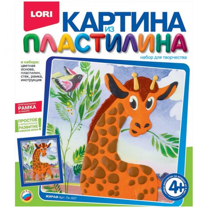 Всё для лепки Lori Набор для рисования пластилином Жираф объёмная картина lori живопись пластилином трицератопс