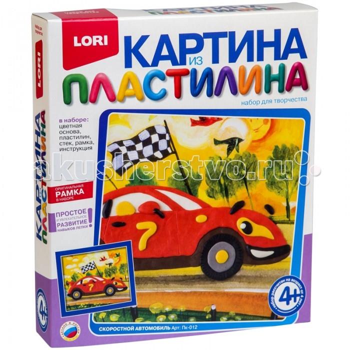 Всё для лепки Lori Набор для рисования пластилином Скоростной автомобиль объёмная картина lori картина из пластилина веселый автомобиль lori