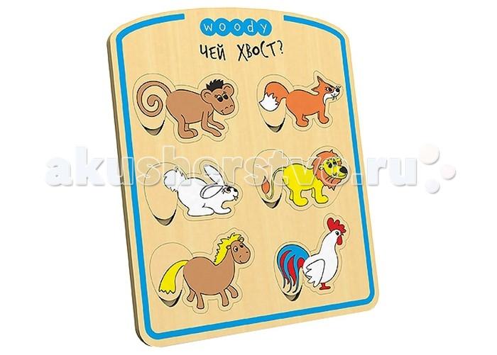 Деревянные игрушки Woody Рамка-вкладыш Где чей хвост какой планшетник для ребенка