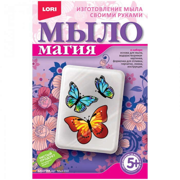 Наборы для творчества Lori Набор для мыловарения Мыло Магия Бабочки всё для лепки lori пластилин классика 16 цветов