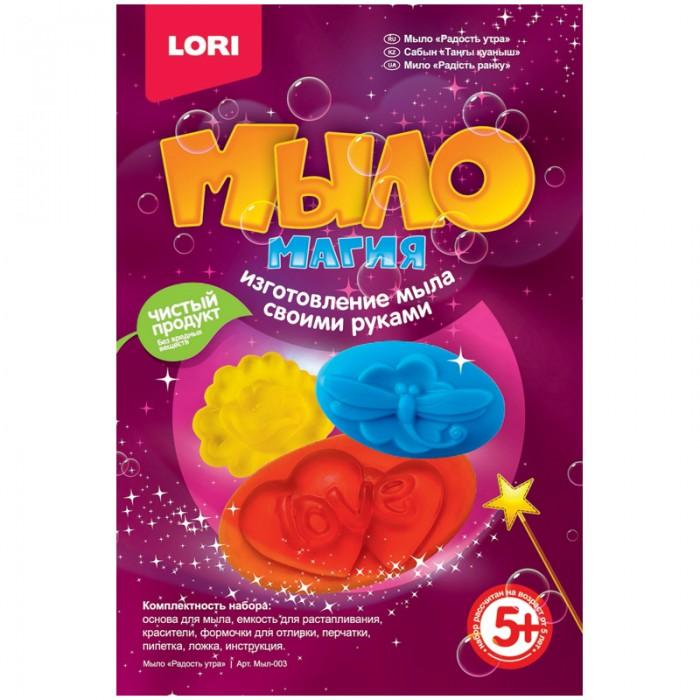 Наборы для творчества Lori Набор для мыловарения Мыло Магия Радость утра наборы для творчества lori набор для изготовления магнитов из гипса золушка