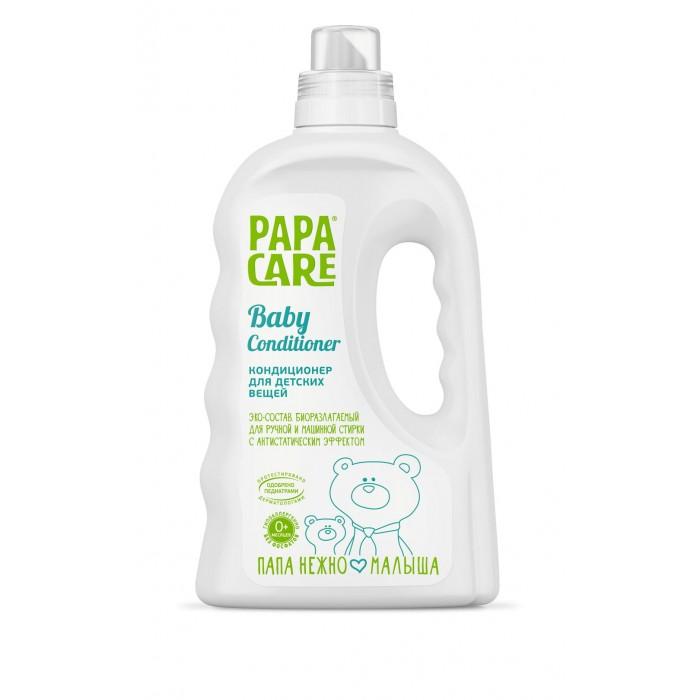 Детские моющие средства Papa Care Кондиционер для детского белья 1000 мл papa care детское масло для массажа очищения увлажнения кожи с помпой 150 мл