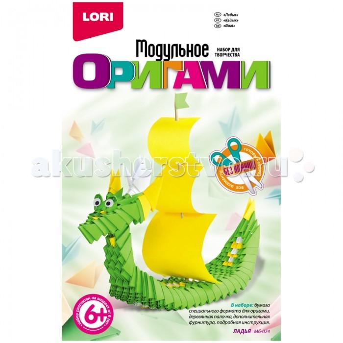 Наборы для творчества Lori Модульное оригами Ладья lori фоторамки из гипса жирафы