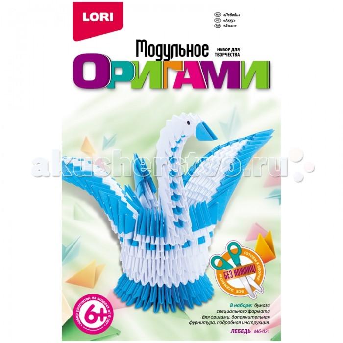 Наборы для творчества Lori Модульное оригами Лебедь