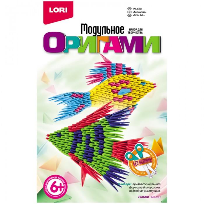 Наборы для творчества Lori Модульное оригами Рыбки lori слепи свечу жемчужные рыбки lori