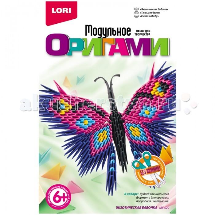 Наборы для творчества Lori Модульное оригами Экзотическая бабочка