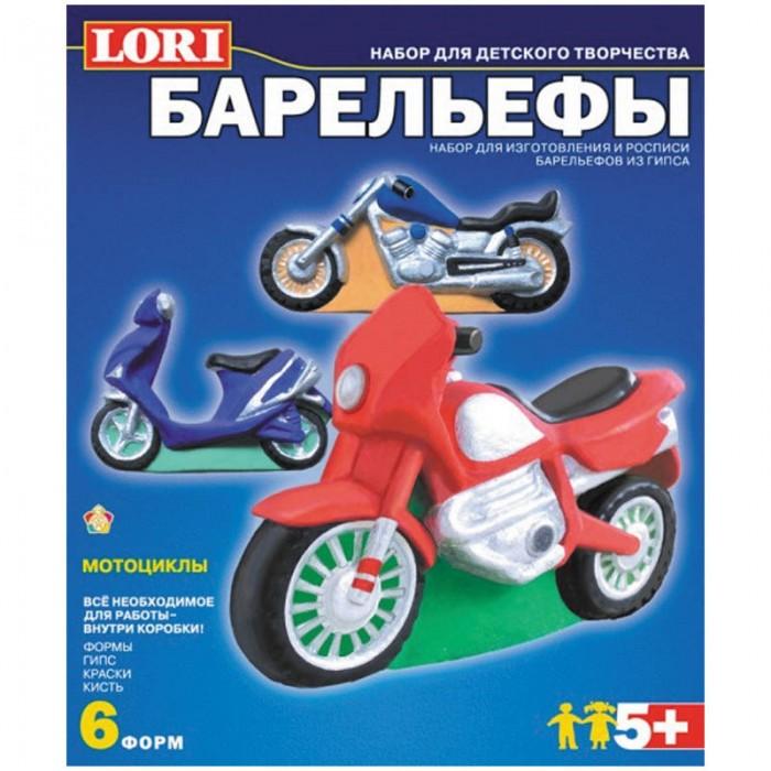 Наборы для творчества Lori Набор для изготовления барельефов из гипса Мотоциклы lori фоторамки из гипса фрукты