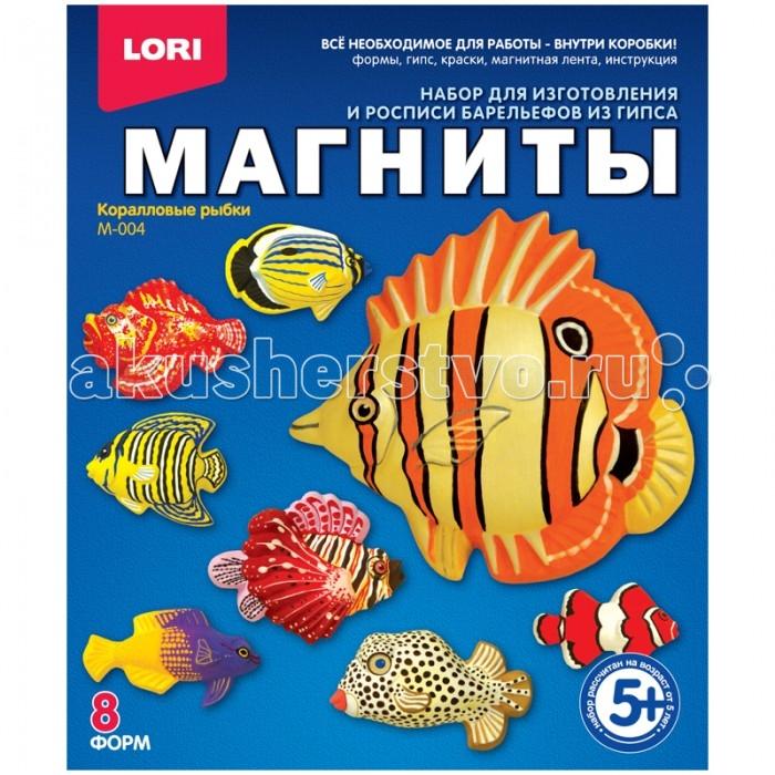 Наборы для творчества Lori Набор для изготовления магнитов из гипса Коралловые рыбки набор для детского творчества набор веселая кондитерская 1 кг