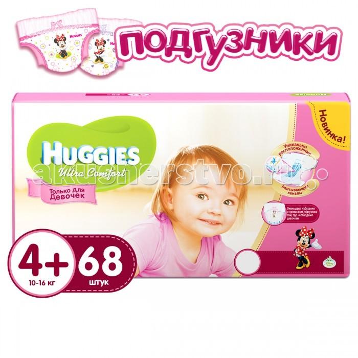 Подгузники Huggies Подгузники Ultra Comfort Giga Pack для девочек 4+ (10-16 кг) 68 шт.