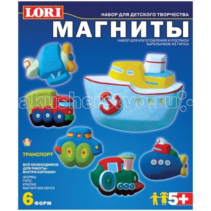 Наборы для творчества Lori Набор для изготовления магнитов из гипса Транспорт lori фоторамки из гипса фрукты