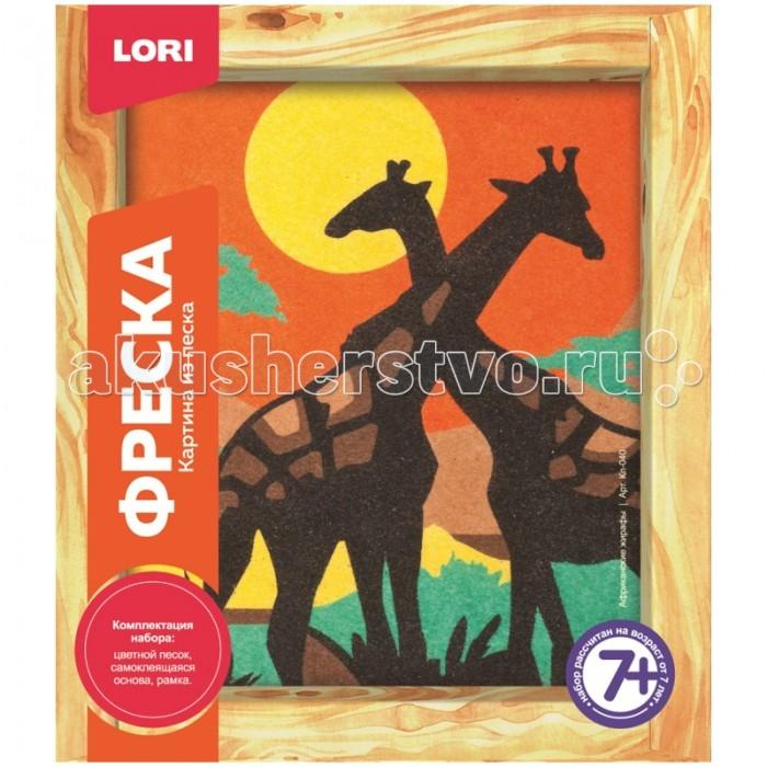 Картины своими руками Lori Фреска-картина из песка Африканские жирафы картины своими руками фабрика фантазий картина из песка пароход