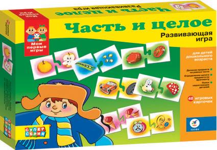Игры для малышей Дрофа Настольная игра Часть и целое серия Мои первые игры недорого