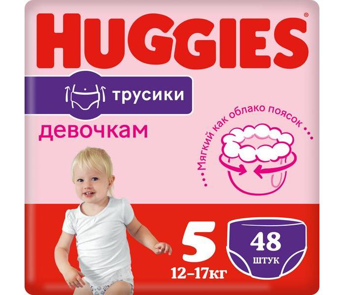 Подгузники Huggies Подгузники Трусики для девочек 5 (13-17 кг) 48 шт.