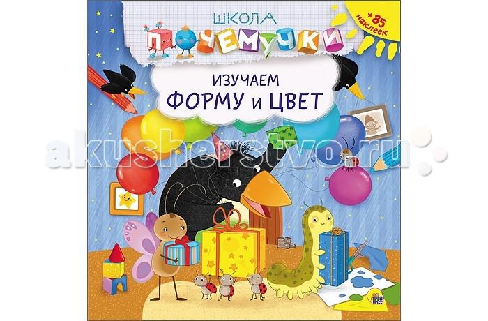 Книжки с наклейками Проф-Пресс Книжка Школа Почемучки Изучаем форму и цвет