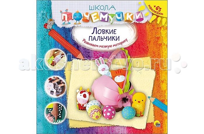 Книжки с наклейками Проф-Пресс Книжка Школа Почемучки Ловкие пальчики игра настольная ловкие пальчики