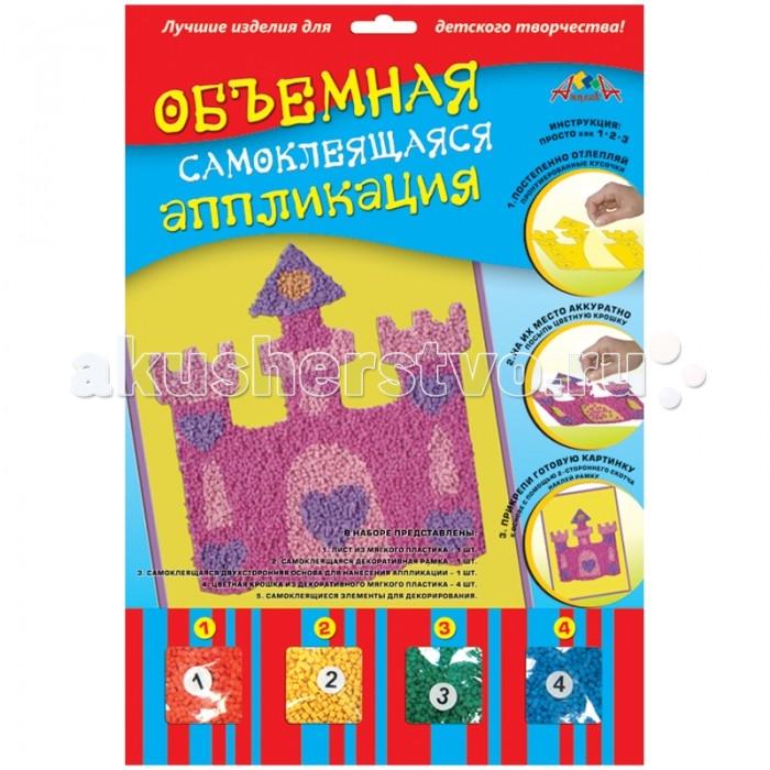 Наборы для творчества Апплика Аппликация Замок из самоклеящегося мягкого пластика наборы для творчества апплика набор для сборки кусудама 36 граней