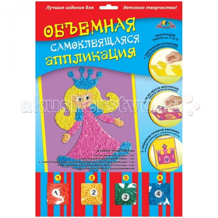 Наборы для творчества Апплика Аппликация Принцесса из самоклеящегося мягкого пластика наборы для творчества апплика материал декоративный пайетки незабудки