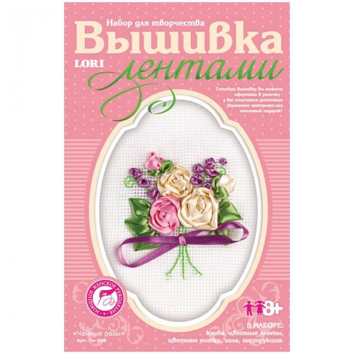 Наборы для творчества Lori Вышивка лентами Чайные розы всё для лепки lori пластилин классика 16 цветов