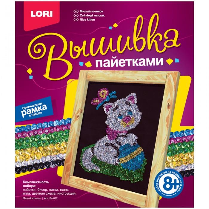 Наборы для творчества Lori Вышивка пайетками Милый котенок набор для творчества lori вышивка пайетками слон