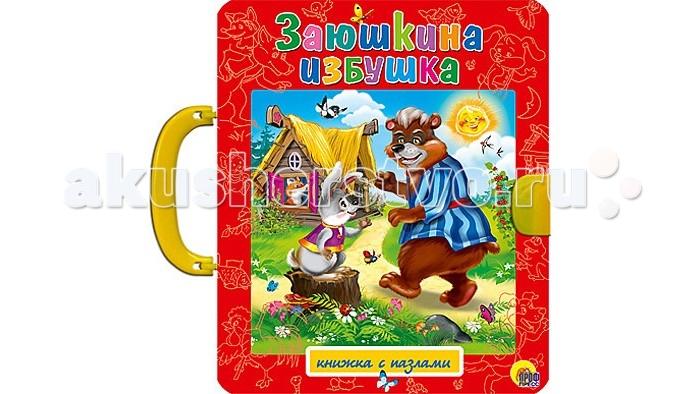 Книжки-игрушки Проф-Пресс Книжка-Пазлы с замком Заюшкина избушка
