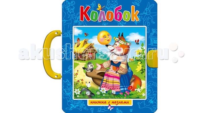 Книжки-игрушки Проф-Пресс Книжка-Пазлы с замком Колобок