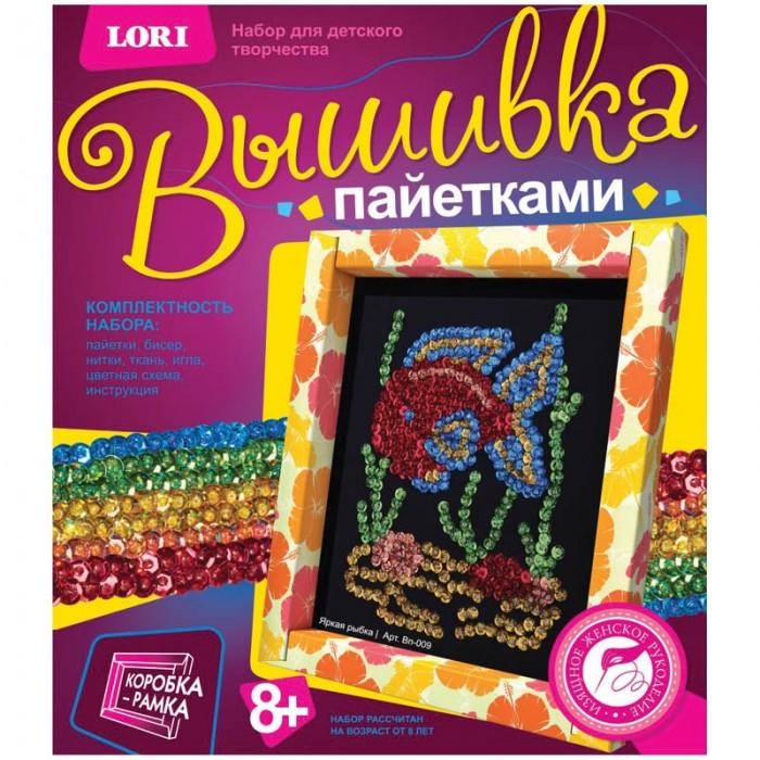 Наборы для творчества Lori Вышивка пайетками Яркая рыбка набор для творчества lori вышивка пайетками слон