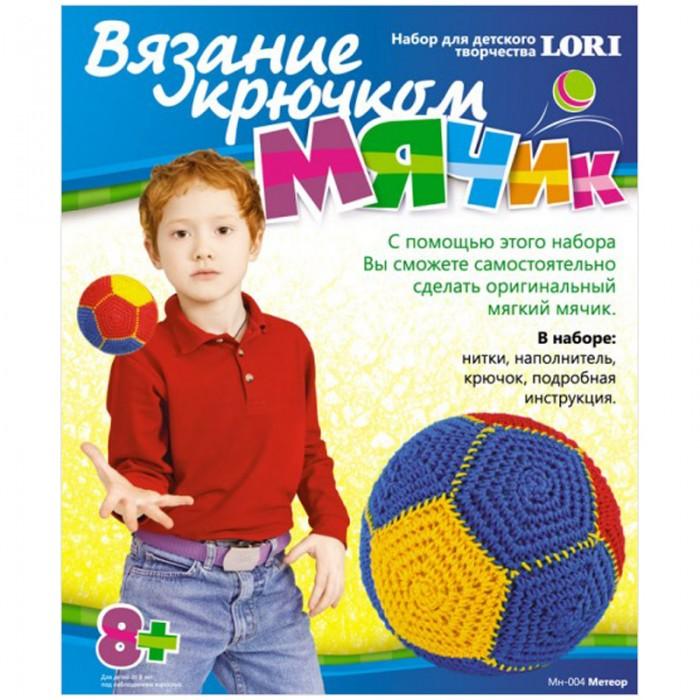 Наборы для творчества Lori Вязание крючком Мячик для игры в сокс Метеор всё для лепки lori пластилин классика 16 цветов